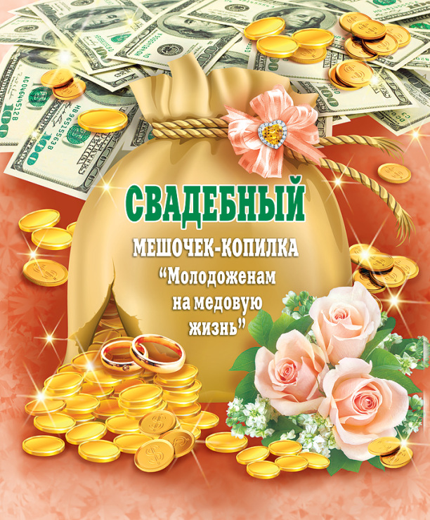 Поздравления в деньгах на свадьбу