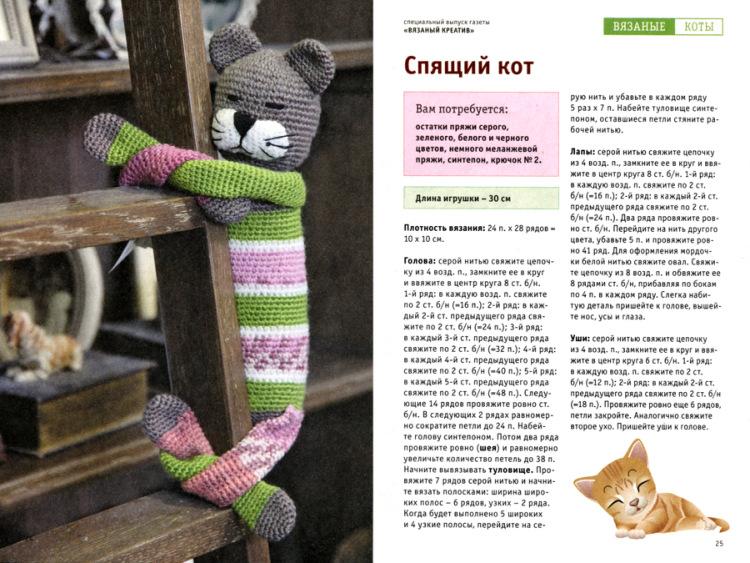 Вязание крючком кота проект