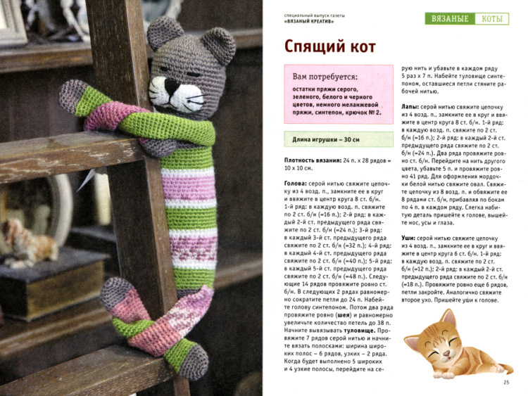 Вязание со спицами кошки