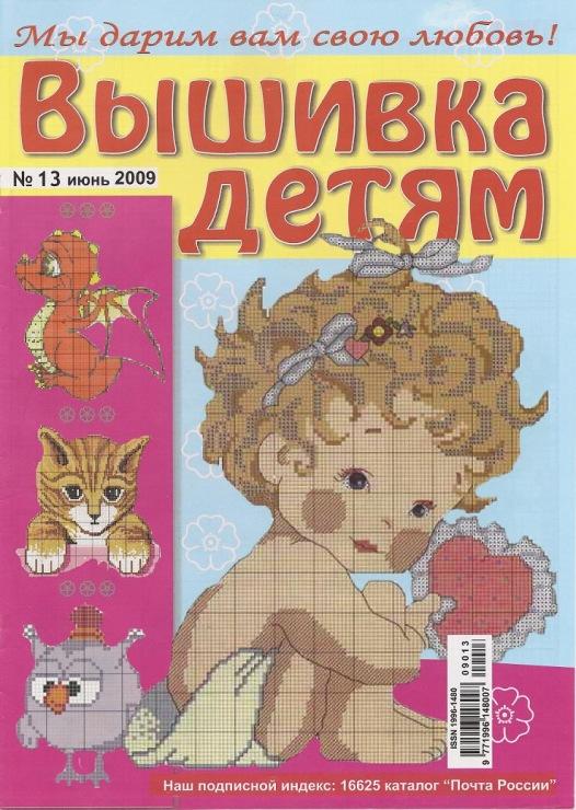 Журналы вышивка детям схемы 35