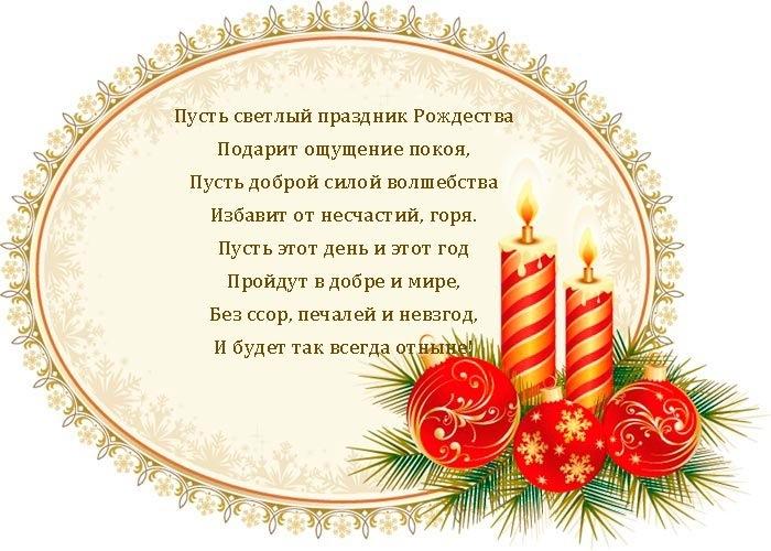 Христианские рождественские поздравления короткие
