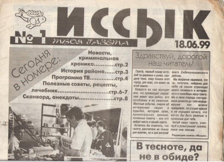 газета знакомства казахстан
