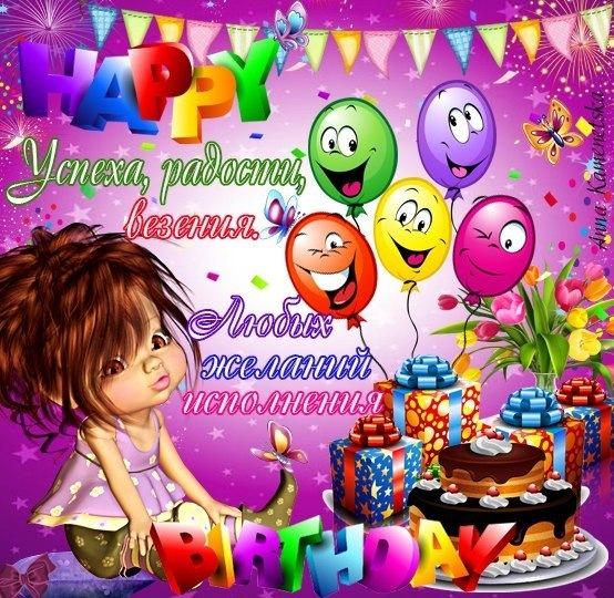 Поздравление для племянницы с днем рождения 2 годика