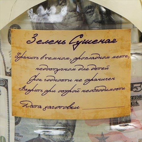 Надписи для подарка деньги 917