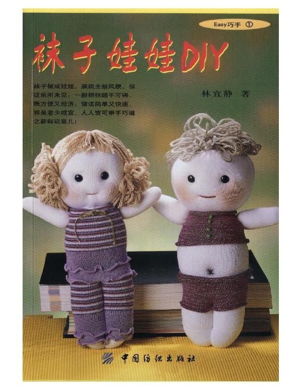Кукла из носка своими руками для детей пошаговое фото для начинающих 3